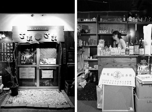sama sama restaurant tanegashima
